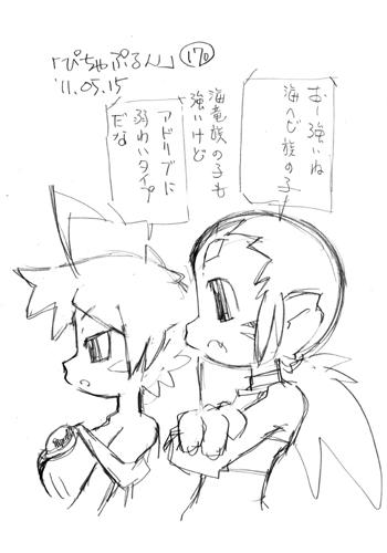 「ぴちゃぷるん~ガーディアンズ」170コマ目