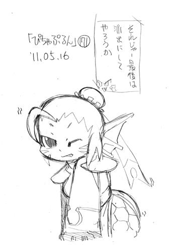 「ぴちゃぷるん~ガーディアンズ」171コマ目