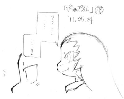 「ぴちゃぷるん~ガーディアンズ」178コマ目