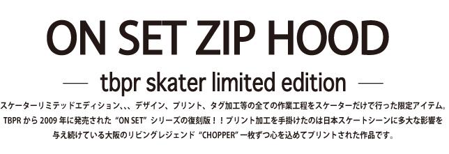 ON-SET-ZIP画像3
