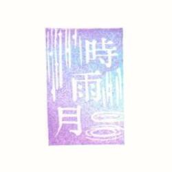 陰暦十月・時雨月色見本jpg