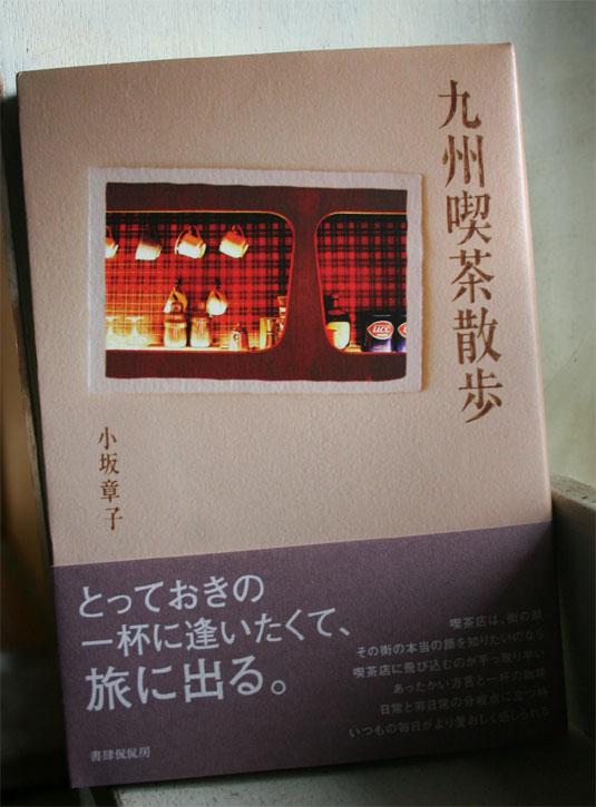 『九州喫茶散歩』