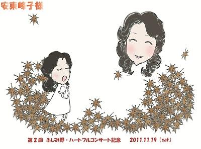 記念カード安東峰子