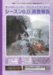 Vol.36小冊子表紙