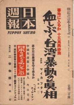 日本週報 表紙