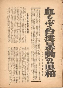 台湾暴動の真相 1