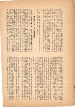 台湾暴動の真相 2