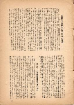 台湾暴動の真相 3