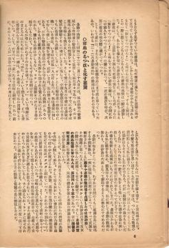 台湾暴動の真相 4