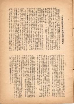 台湾暴動の真相 5