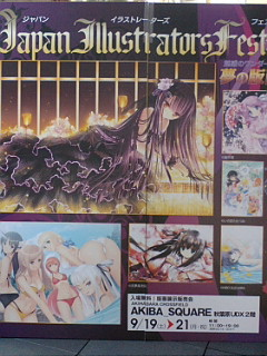 Japan Illustrators Festival 2009