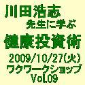 Vol.09小バナー
