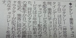 プロタクシー新聞記事