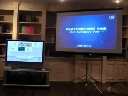 WiMAX(ワイマックス)でお部屋大改造!経費節約!インターネット快適ビフォーアフターイベント