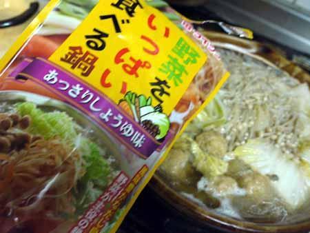 野菜をたっぷり食べる鍋