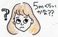 なつこ9-1