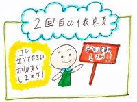 千秋11-2