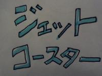 natsuko11-1.jpg