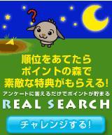 げん玉 REAL SEARCH