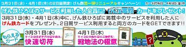 げん玉 げん鉄第一弾リニューアルキャンペーン