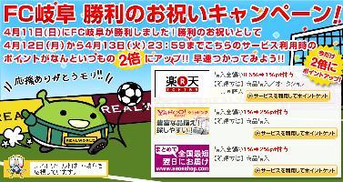 げん玉 FC岐阜 勝利のお祝いキャンペーン!0412~0413