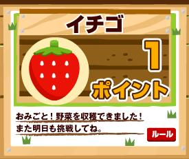 ECナビ ひっぱれ!ポイント畑 イチゴ