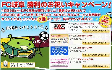 げん玉 FC岐阜勝利のキャンペーン0430~0501