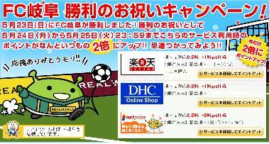 げん玉 FC岐阜 勝利のお祝いキャンペーン0525
