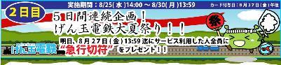 げん玉電鉄大夏祭り2日目