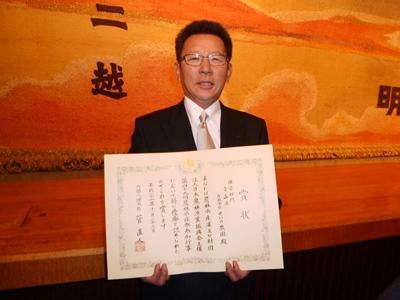 総理大臣賞 受賞式