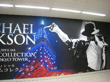 MJ東京タワー