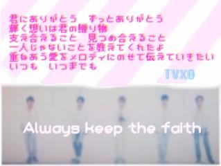 TVXQ Always keep the faith 待ち受けサイズ