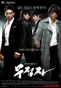 韓国版「男たちの挽歌」