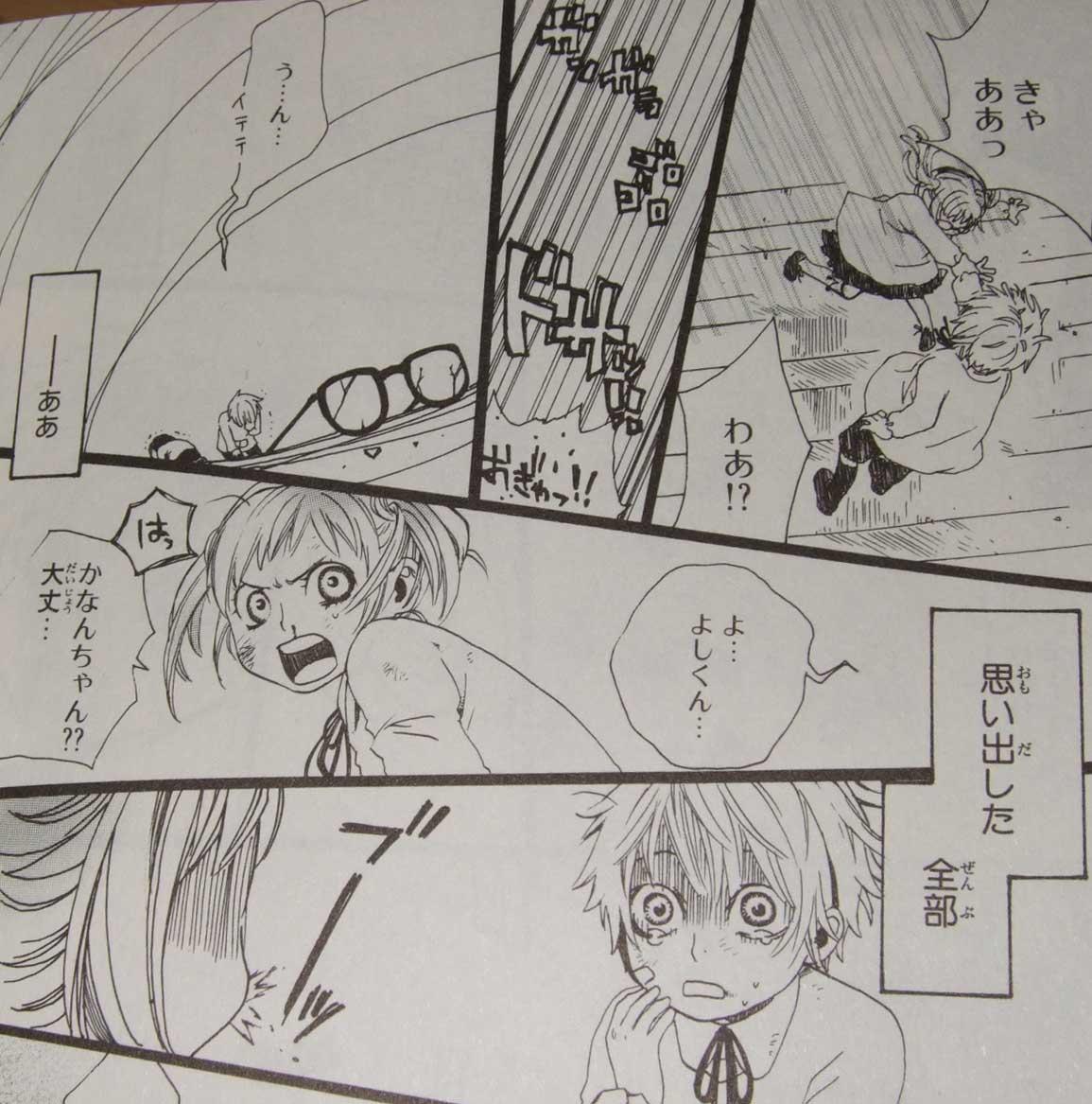 sakusaku-09.jpg