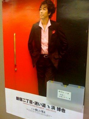 「新宿二丁目・迷い道」ポスター