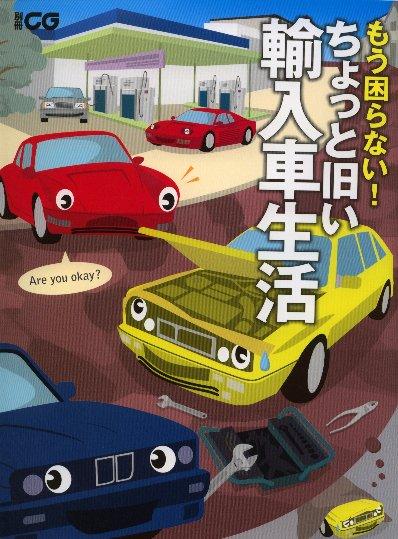09-09-28 CG輸入車ガイド-01
