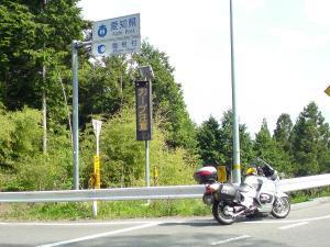 新野峠で静岡県入り