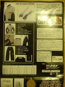 20110802PKG2