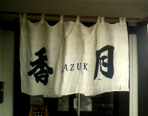 kazuki_noren.jpg