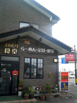 mawatarisyokudou_2.jpg