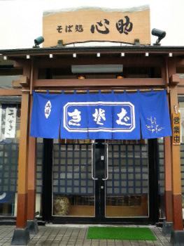 soba_shinsuke.jpg