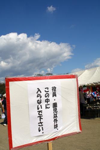 undoukai_2009_kanban.jpg