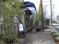 半田雑貨屋