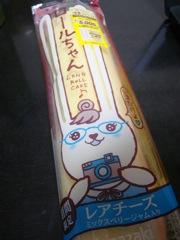 ロールちゃんPart8