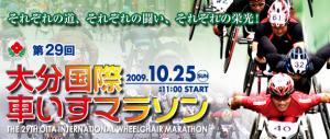 大分国際車いすマラソン