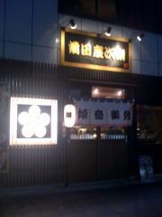 前田慶次朗店091123
