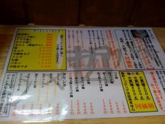ジャンク屋哲メニュー091227