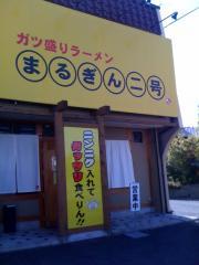 まるぎん二号店100122
