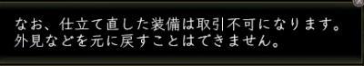 猫尻尾仕様2_convert_20110623041725