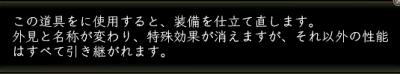改装具仕様1_convert_20110623041701